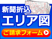 千葉県新聞折込エリア図ご請求フォーム
