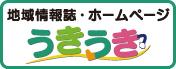 千葉県フリーペーパーうきうき