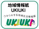 地域情報紙UKIUKI