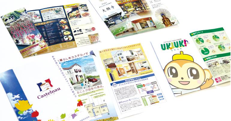 八千代折込広告_パンフレットイメージ