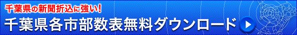 千葉県各市部数表ダウンロード