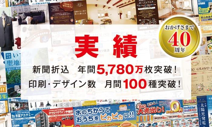 チラシデザイン・リーフレットデザイン│デザイン印刷は千葉県の八千代折込広告