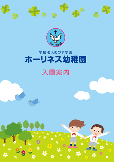 パンフレットデザイン作成事例幼稚園