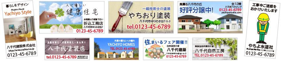 足場シート・養生シート・現場シートデザインイメージ