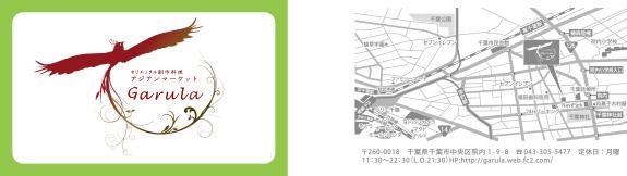 ショップカードデザイン事例 千葉県千葉市 飲食店様