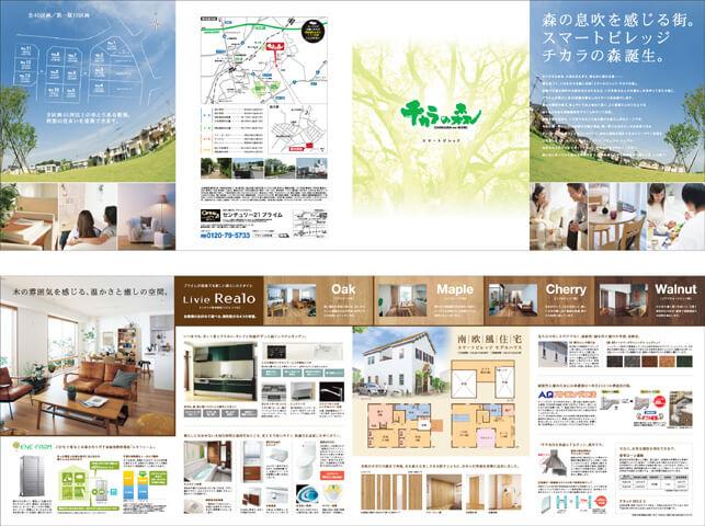 パンフレットデザイン作成印刷/千葉県四街道市 /物件案内パンフレット