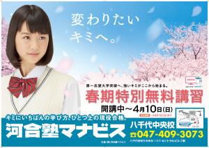 チラシデザイン事例 千葉県八千代市 学習塾