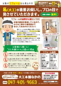 チラシデザイン事例 千葉県白井市 新築・リフォーム業様