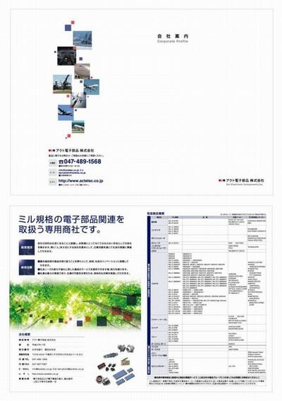 パンフレットデザイン事例 千葉県八千代市 工業用品卸業