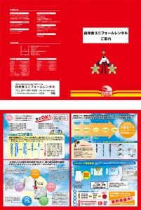 パンフレットデザイン印刷 千葉県八千代市 クリーニング店様