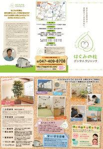 パンフレットデザイン 千葉県八千代市 歯科医院様