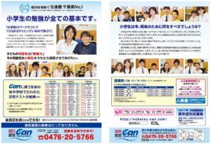 チラシデザイン印刷 千葉県成田市 学習塾様