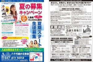 チラシデザイン印刷事例 千葉県八千代市 学習塾様