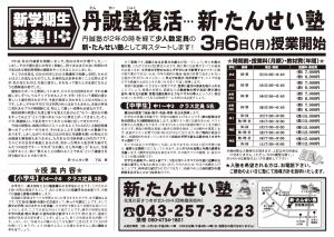 チラシデザイン印刷 千葉県千葉市 学習塾様