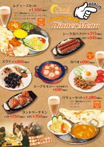 メニュー表デザイン印刷 千葉県四街道市 飲食店様
