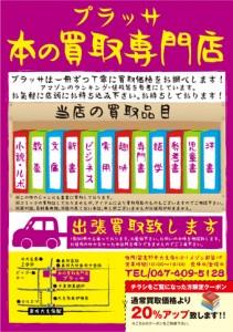 チラシデザイン印刷事例 千葉県習志野市 買取店様