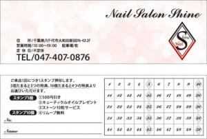 ポイントカードデザイン 千葉県八千代市 ネイルサロン様