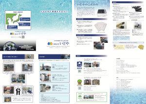 パンフレットデザイン 千葉県佐倉市 水道設備会社様