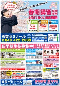 チラシデザイン印刷 千葉県四街道市 学習塾様