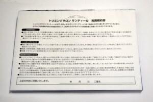 複写伝票印刷 千葉県佐倉市 トリミングサロン