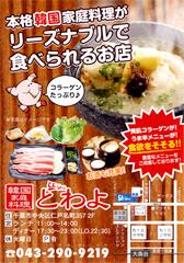 ショップカードデザイン 千葉県千葉市 飲食店様