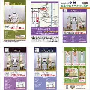 パンフレットデザイン印刷 千葉県八千代市 葬祭業様