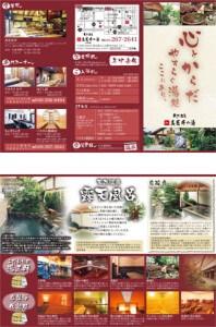 パンフレットデザイン 千葉県印西市 スーパー銭湯様