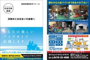 DMはがきデザイン 千葉県印西市 バイク店様