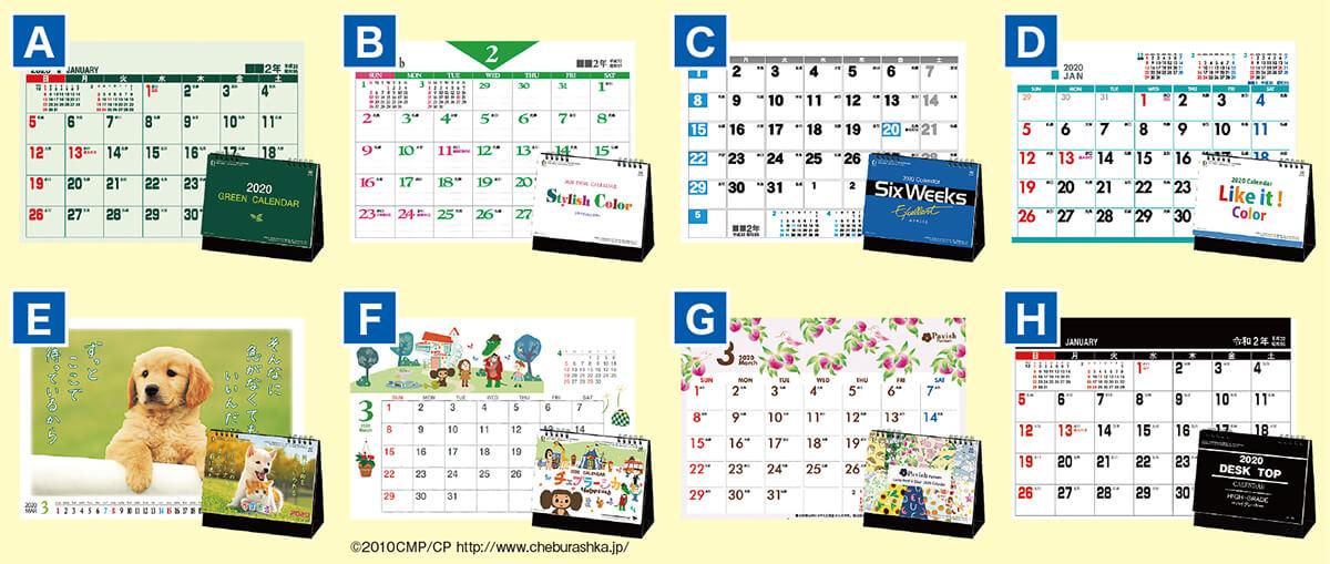 八千代折込広告 カレンダー