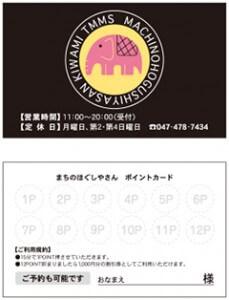 ポイントカードデザイン印刷 千葉県船橋市 整体リラクゼーション様