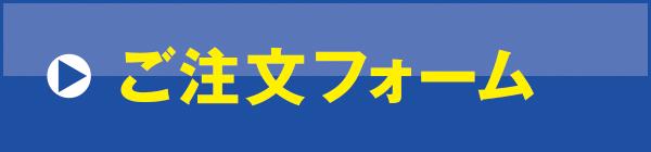 八千代折込広告_スピード名刺_ご注文フォーム