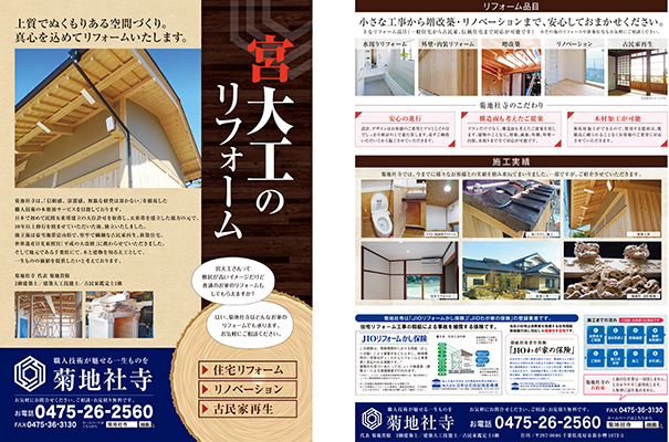 チラシデザイン_制作事例_mh