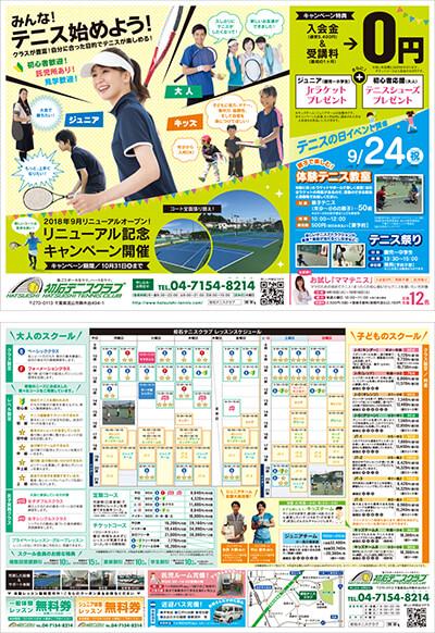 チラシデザイン・印刷・制作事例│千葉県流山市・テニスクラブ様