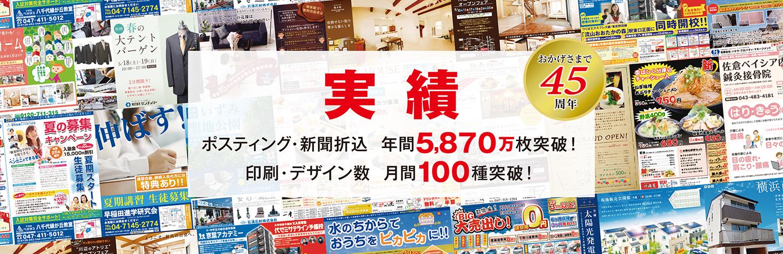 八千代折込広告_メイン画像