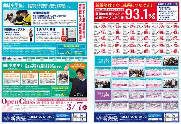 チラシデザイン・印刷・制作事例|千葉県千葉市・学習塾様