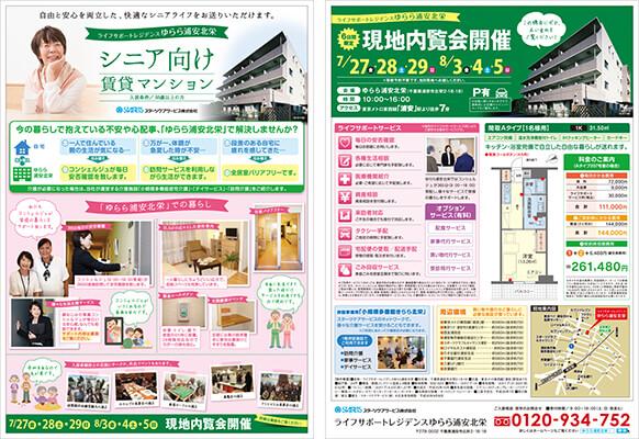 チラシデザイン・印刷・制作事例│千葉県浦安市・不動産賃貸業様