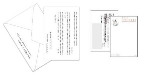 挨拶状印刷(はがき挨拶状・封筒挨拶状)千葉県