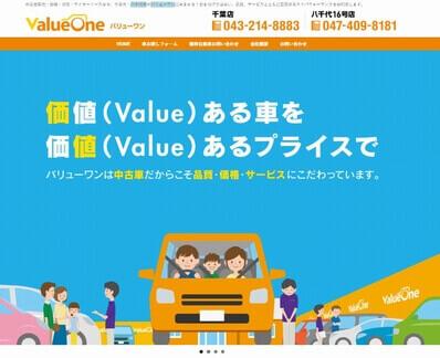 千葉市のホームページ作成・制作事例-中古車販売