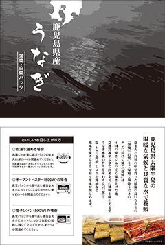 チラシデザイン・印刷・制作事例│千葉県八千代市・食品加工会社様
